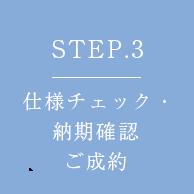 STEP3 仕様チェック・納期確認・ご成約