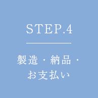 STEP4 製造・納品・お支払い